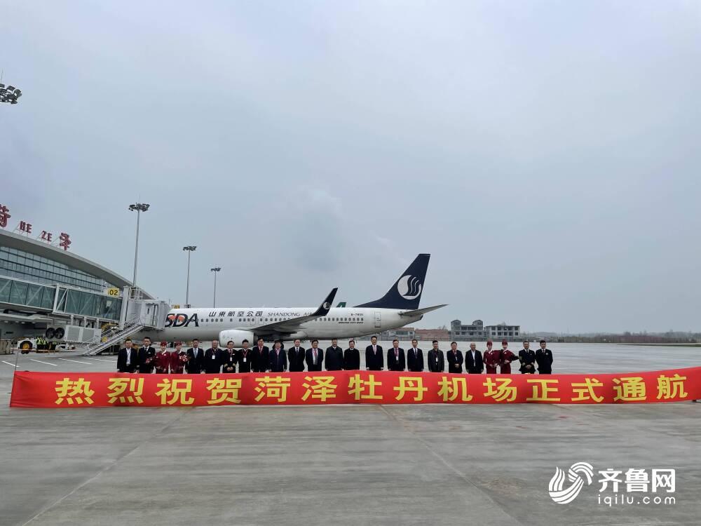 菏泽牡丹机场正式通航