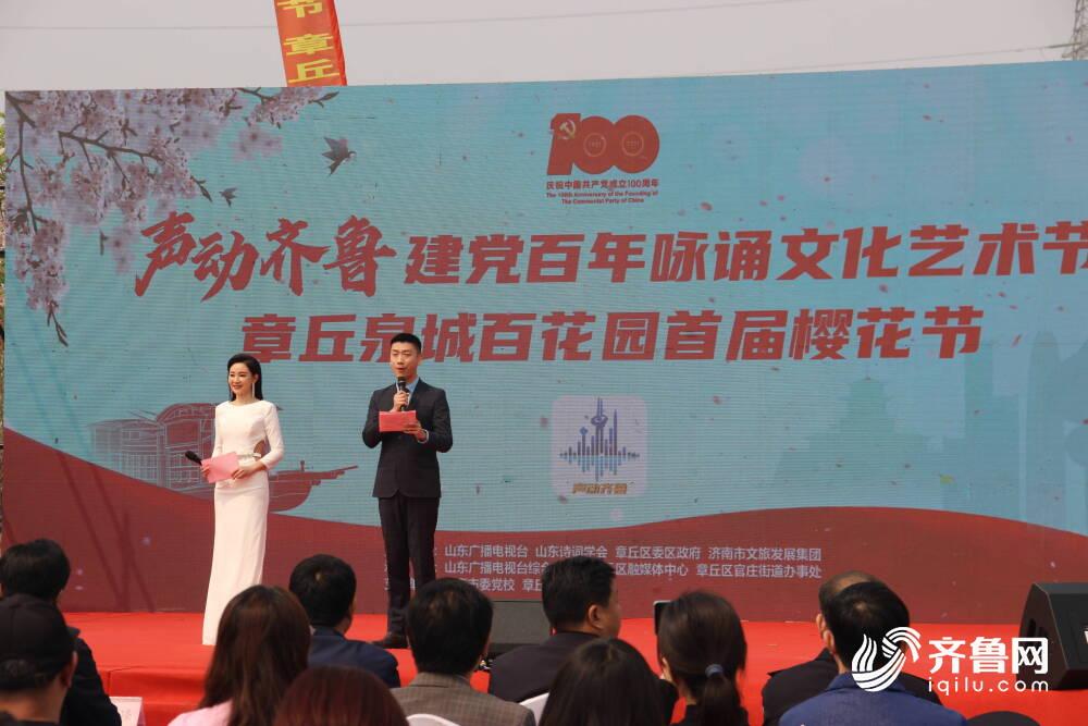 """""""声动齐鲁""""建党百年咏诵文化艺术节今日在章丘举行"""
