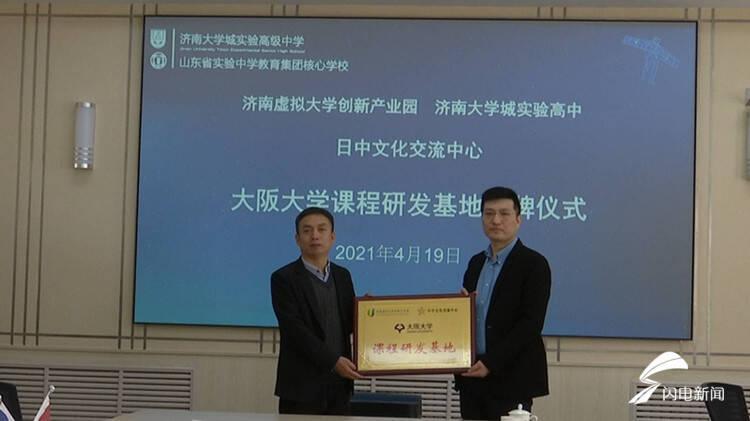 济南大学城实验高级中学与济南虚拟大学签约,为高中生搭建日语学习平台
