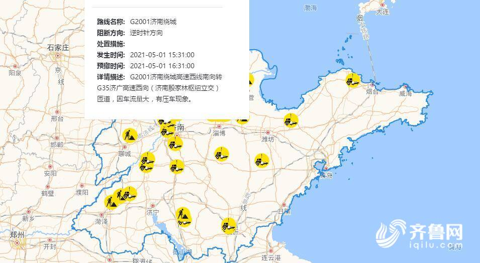 五一首日山东高速公路迎来出行高峰 济青济广京台等多处有压车现象