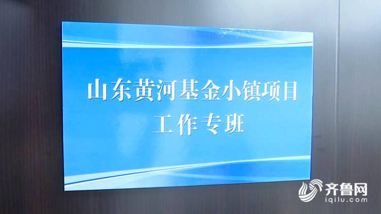 《【迅达娱乐代理】问政追踪 济南:黄河基金小镇建设已完工 企业可在8月开始入驻》