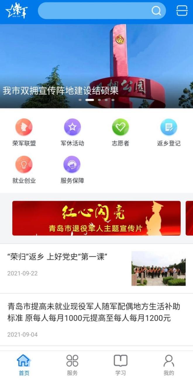 """""""青岛荣军""""客户端10月1日正式上线"""