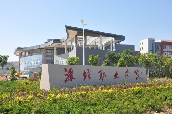 """潍坊职业学院集团化办学打造""""双主体、四阶段""""实践教学体系"""