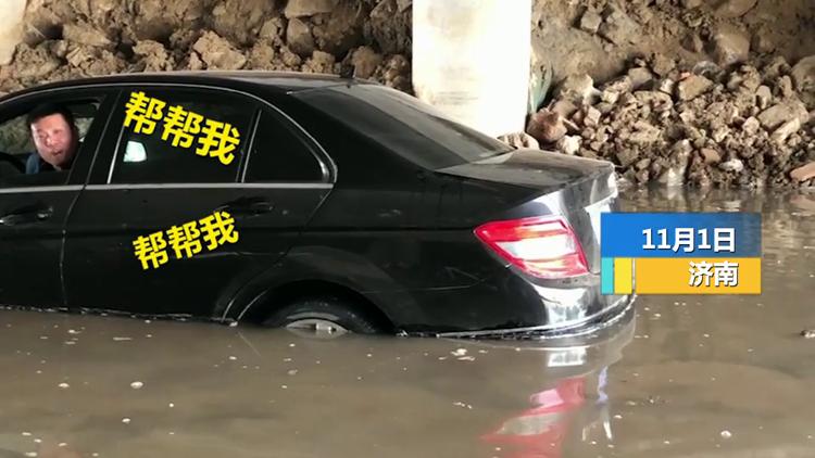 济南一男子开车被困桥洞积水中 朋友撇下相亲对象前来帮忙:我太难了