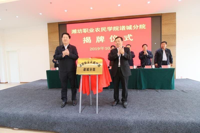 潍坊职业农民学院诸城分院揭牌成立