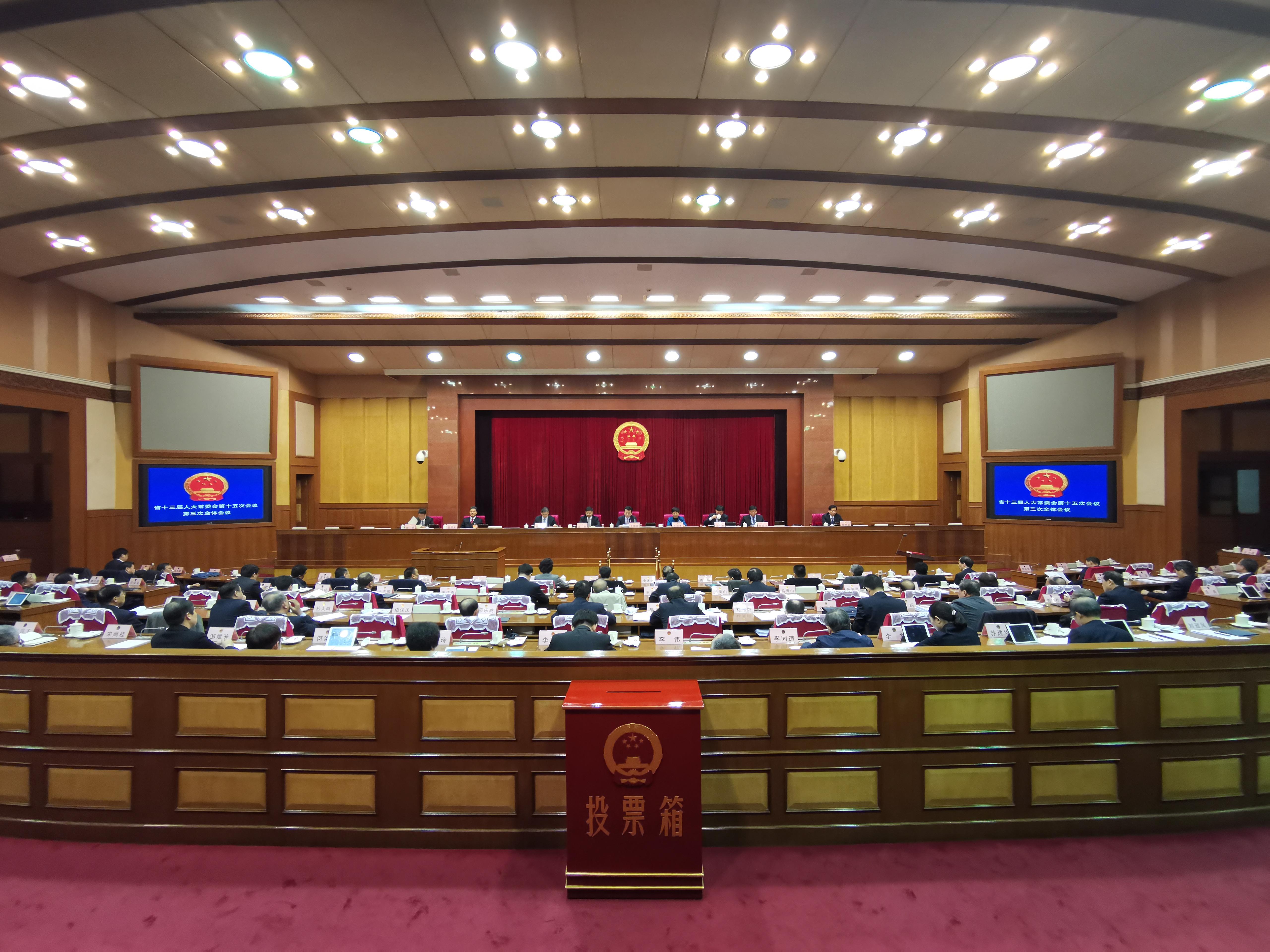 山东省第十三届人民代表大会第三次会议将于2020年1月中旬召开