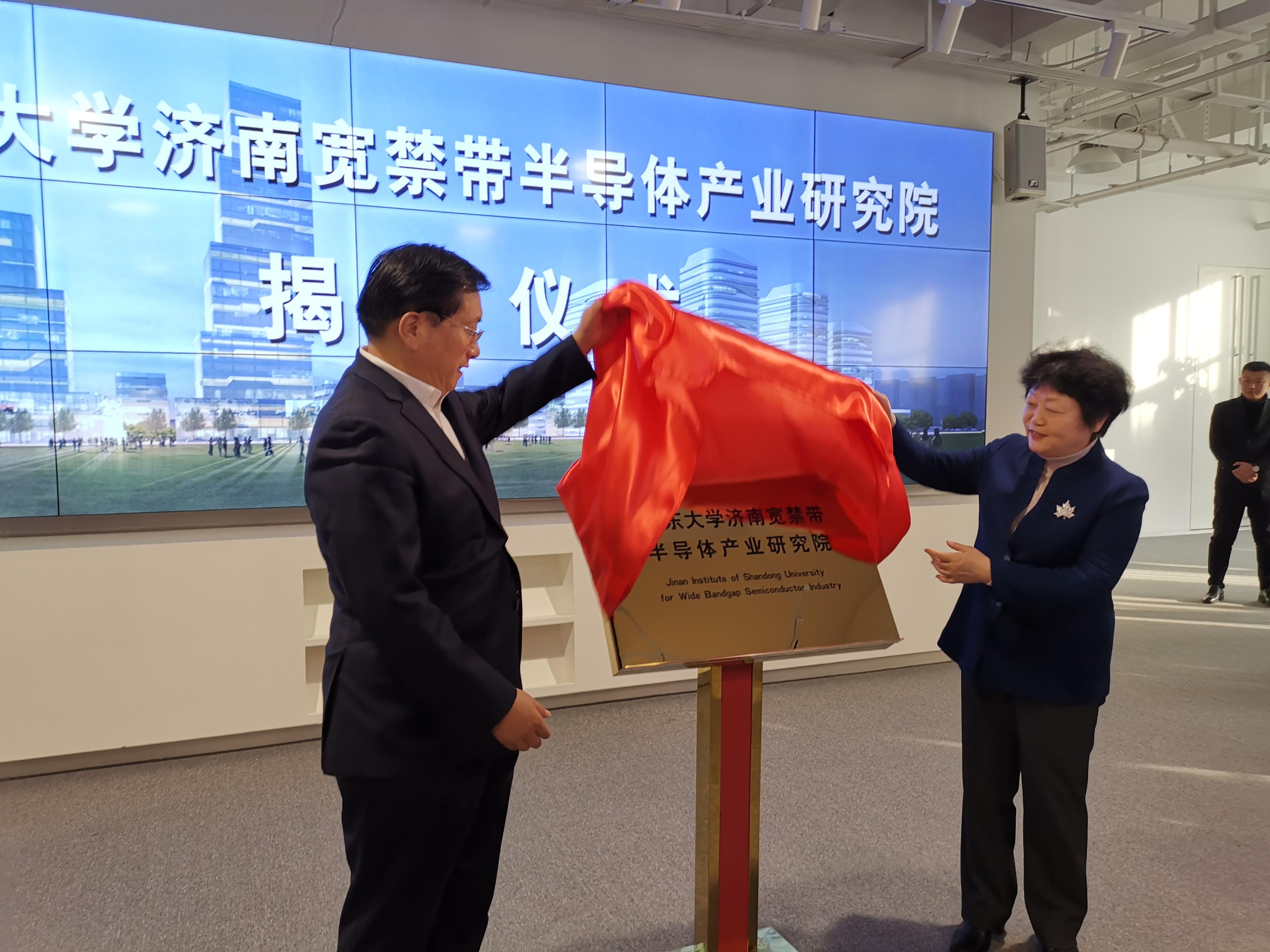 山东大学济南宽禁带半导体产业研究院揭牌成立