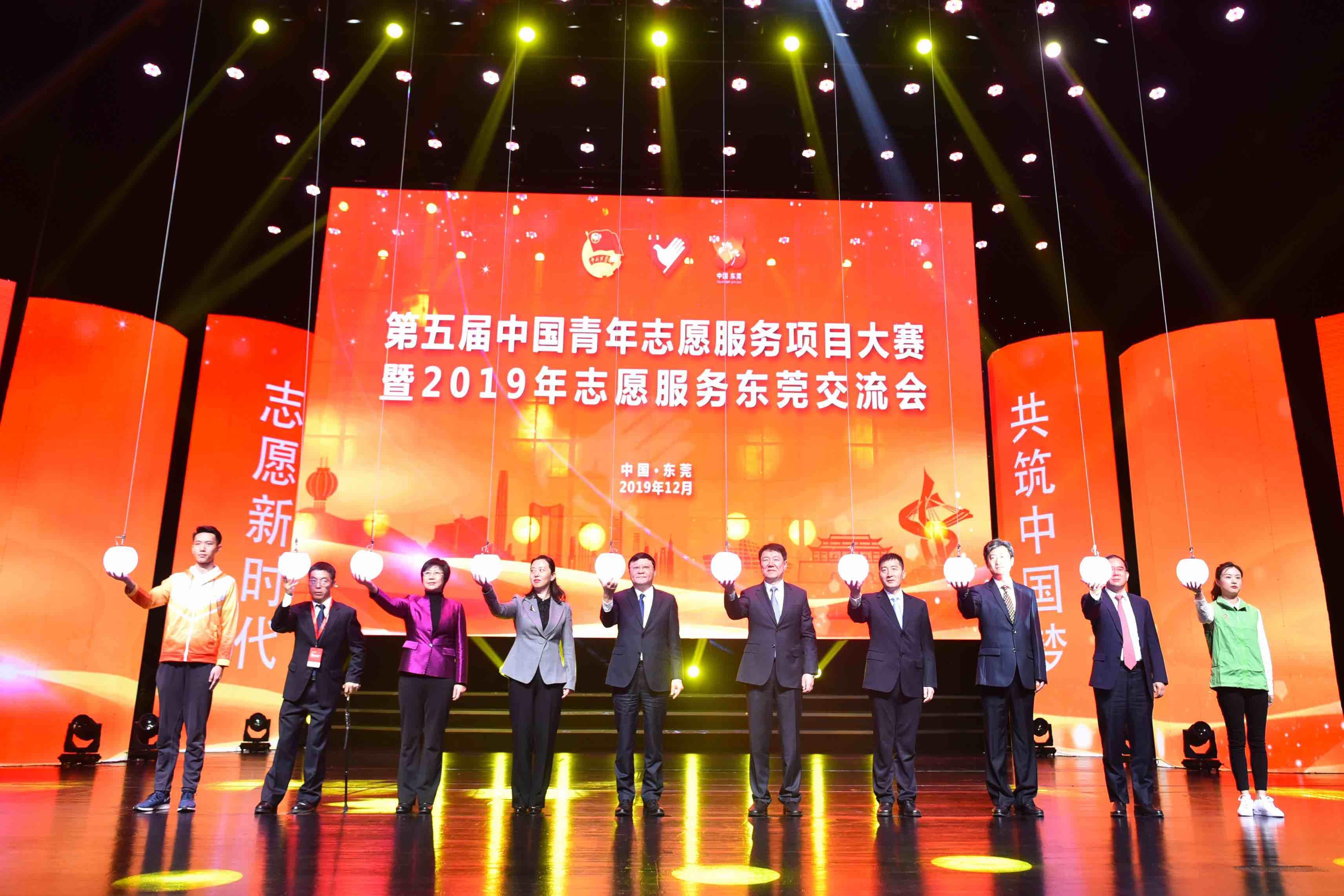 第五届中国青年志愿服务项目大赛暨2019年志愿服务交流会在东莞开幕