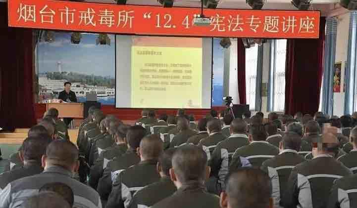 【国家宪法日】烟台市强制隔离戒毒所组织戒毒人员学习宪法