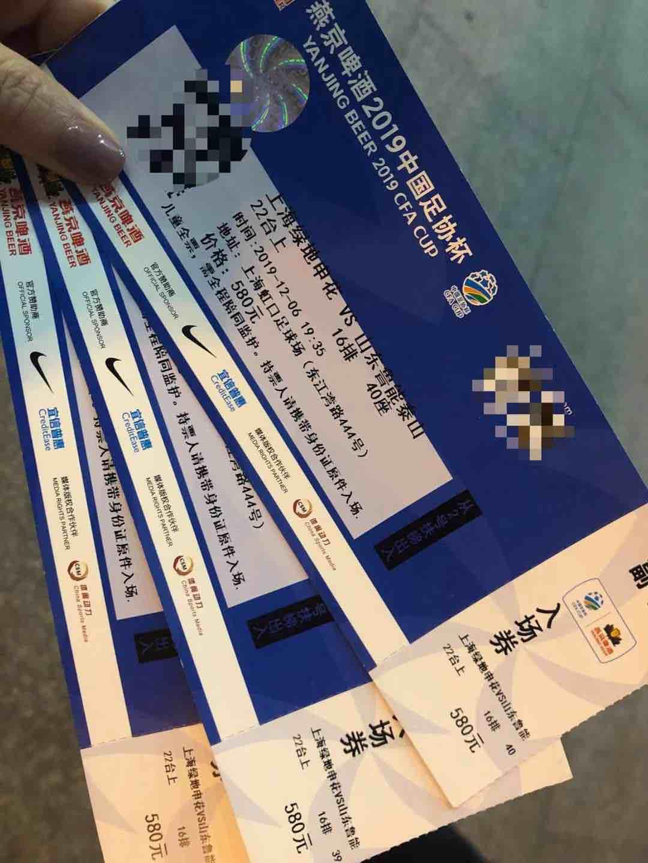 千名鲁能球迷助威足协杯决赛 虹口主场球票价格已炒翻番