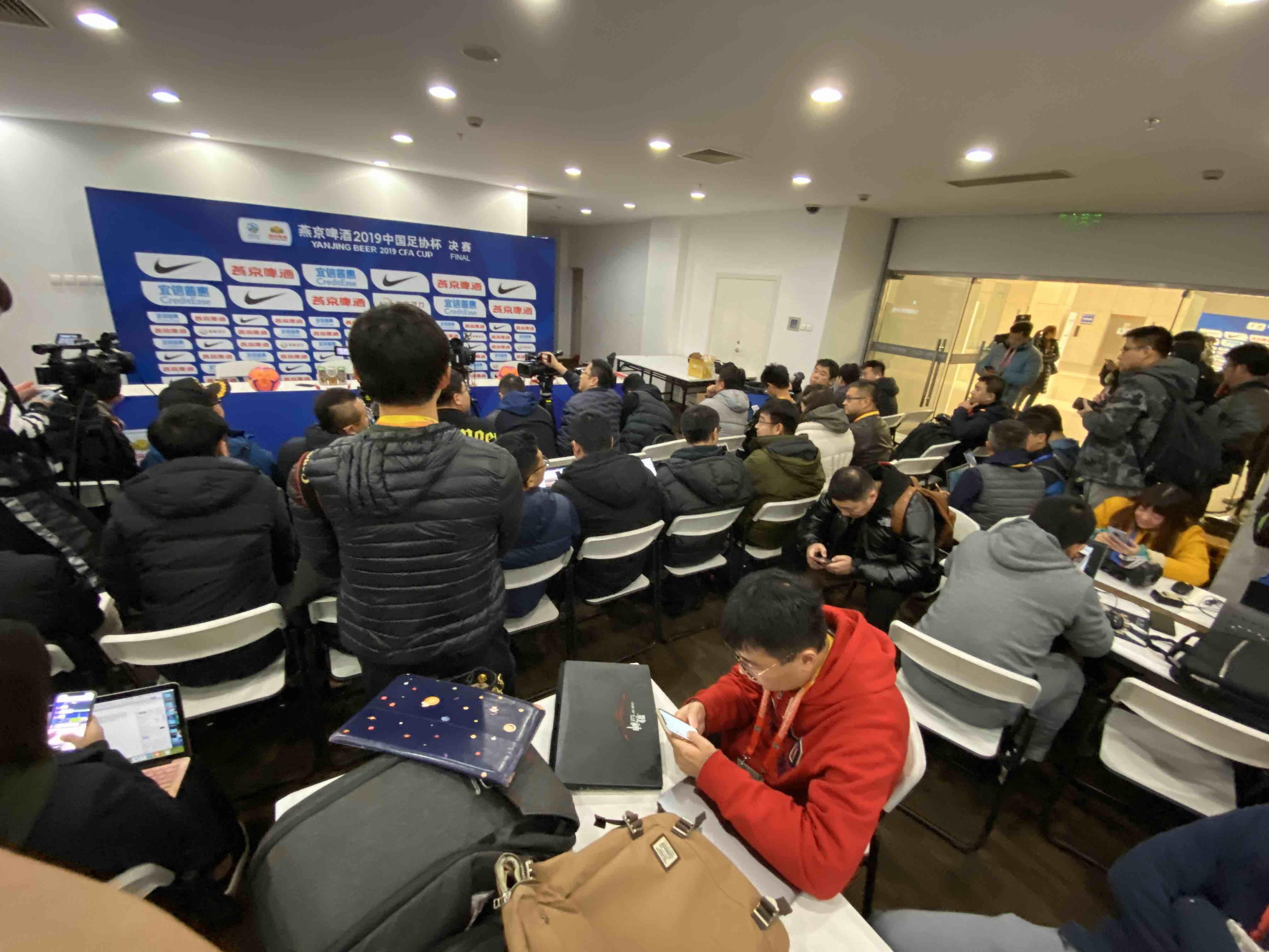 足协杯决赛次回合打响 鲁能申花赛前发布会人数爆棚
