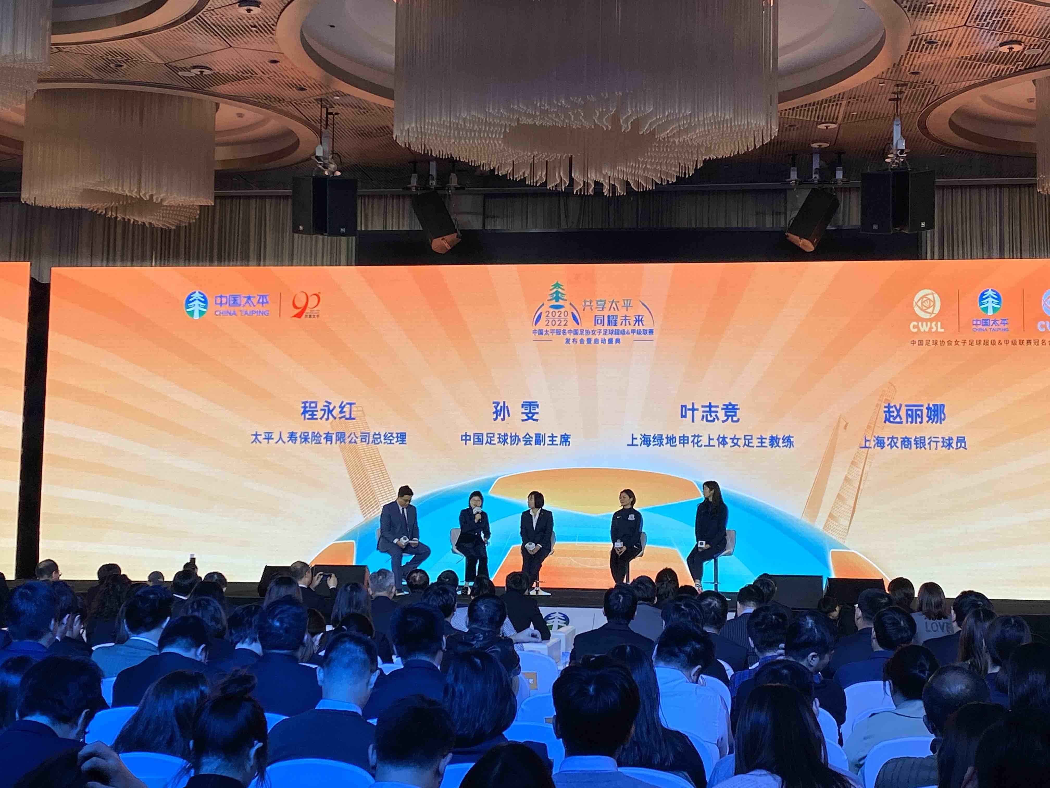 共享太平,同耀未来! 中国太平携手女超女甲联赛书写中国女足新篇章