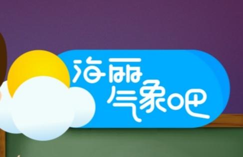 海丽气象吧丨滨州市解除大雾红色预警信号 明天最低温度-1℃