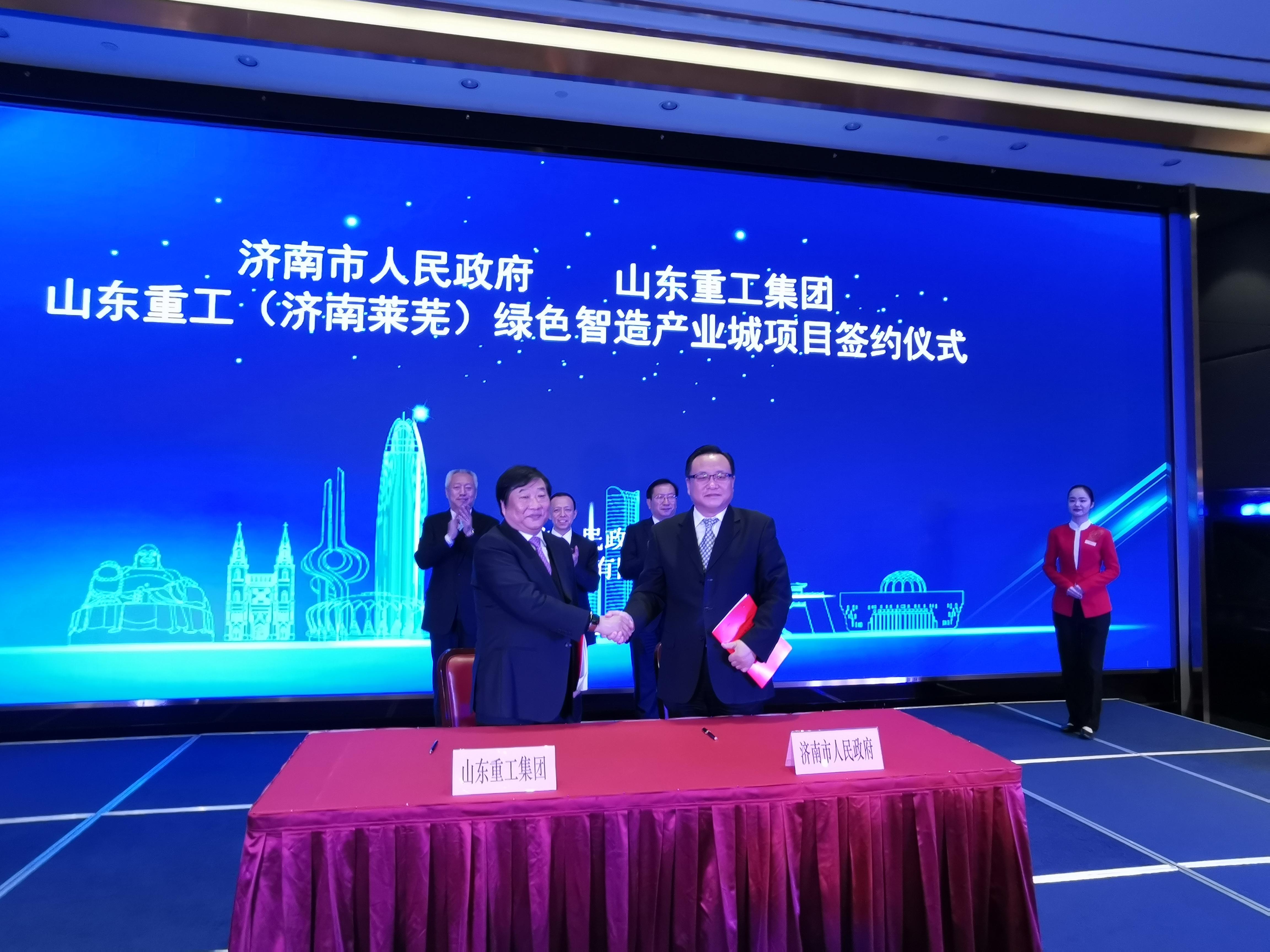 济南市与山东重工集团签署战略合作 投资1500亿打造绿色智造产业城