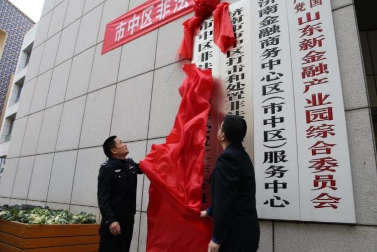 打击非法集资   济南市中区成立工作专班