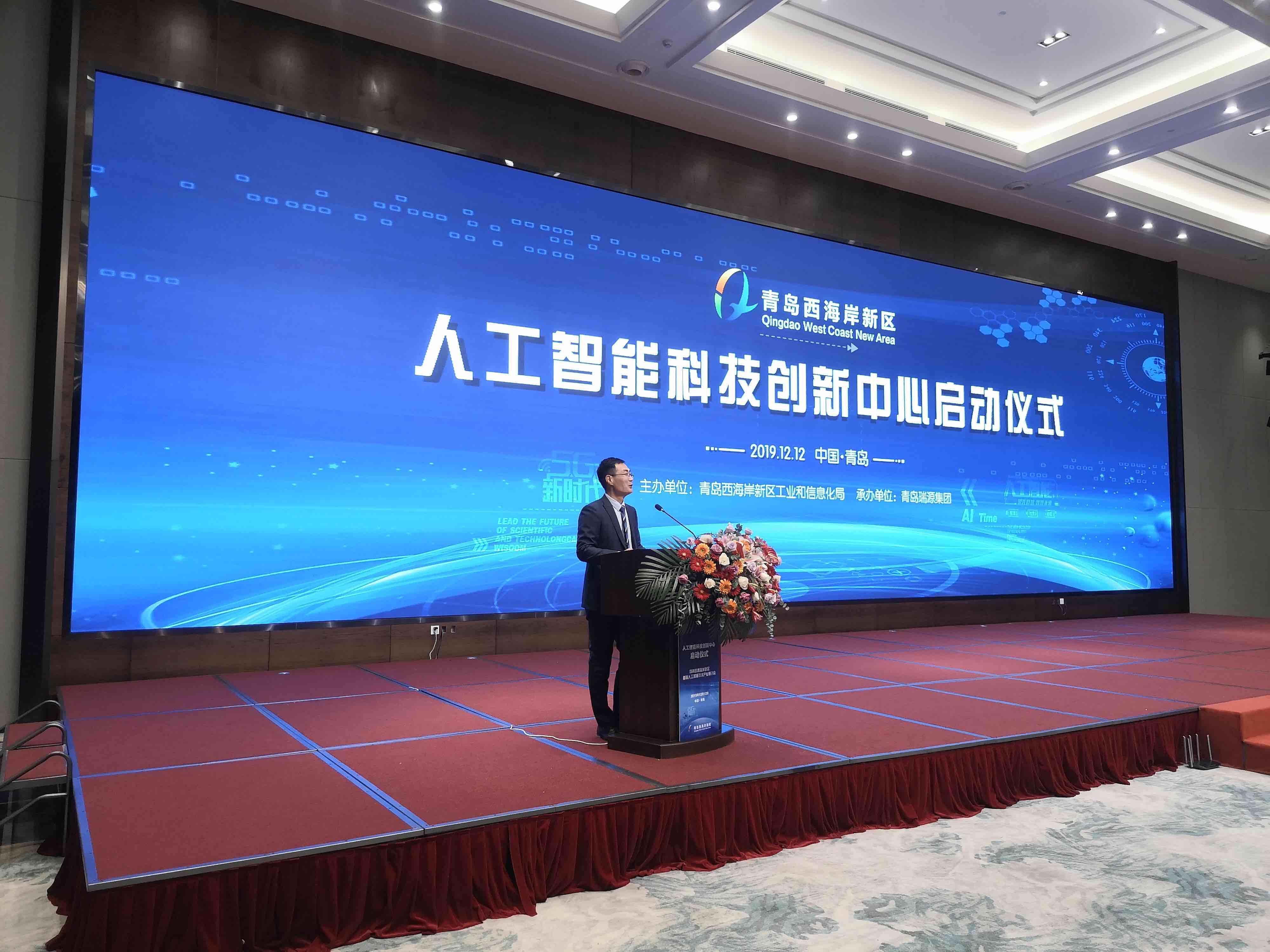 青岛西海岸新区人工智能科技创新中心启动暨青岛西海岸新区首届人工智能技术产业研讨会胜利召开