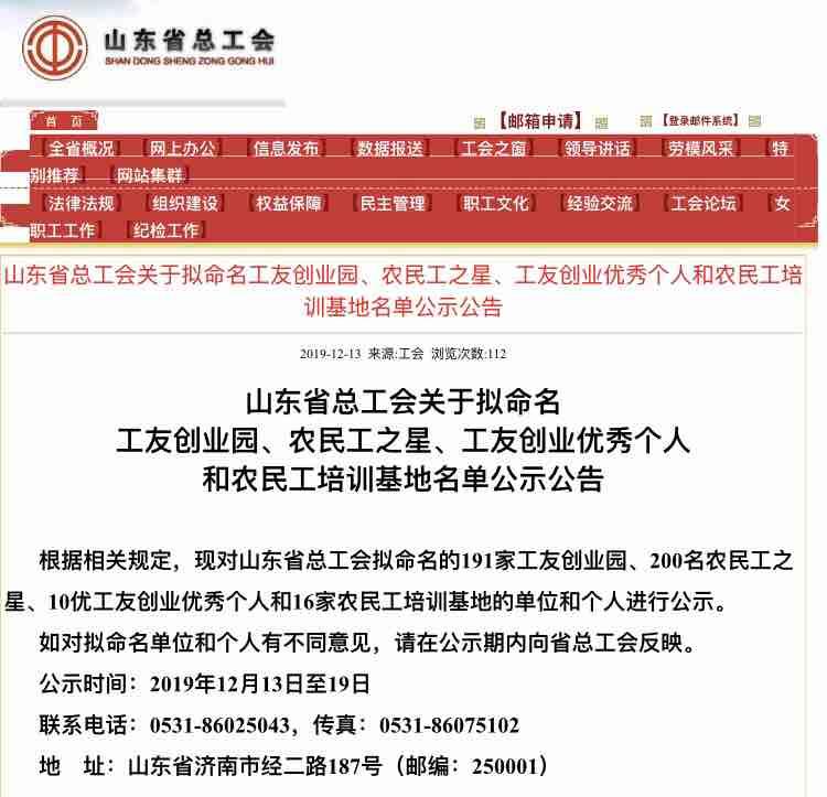 山东省总工会拟命名191家工友创业园、200名农民工之星,附名单