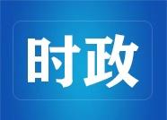 王可带队到淄博市检查全面从严治党主体责任落实情况