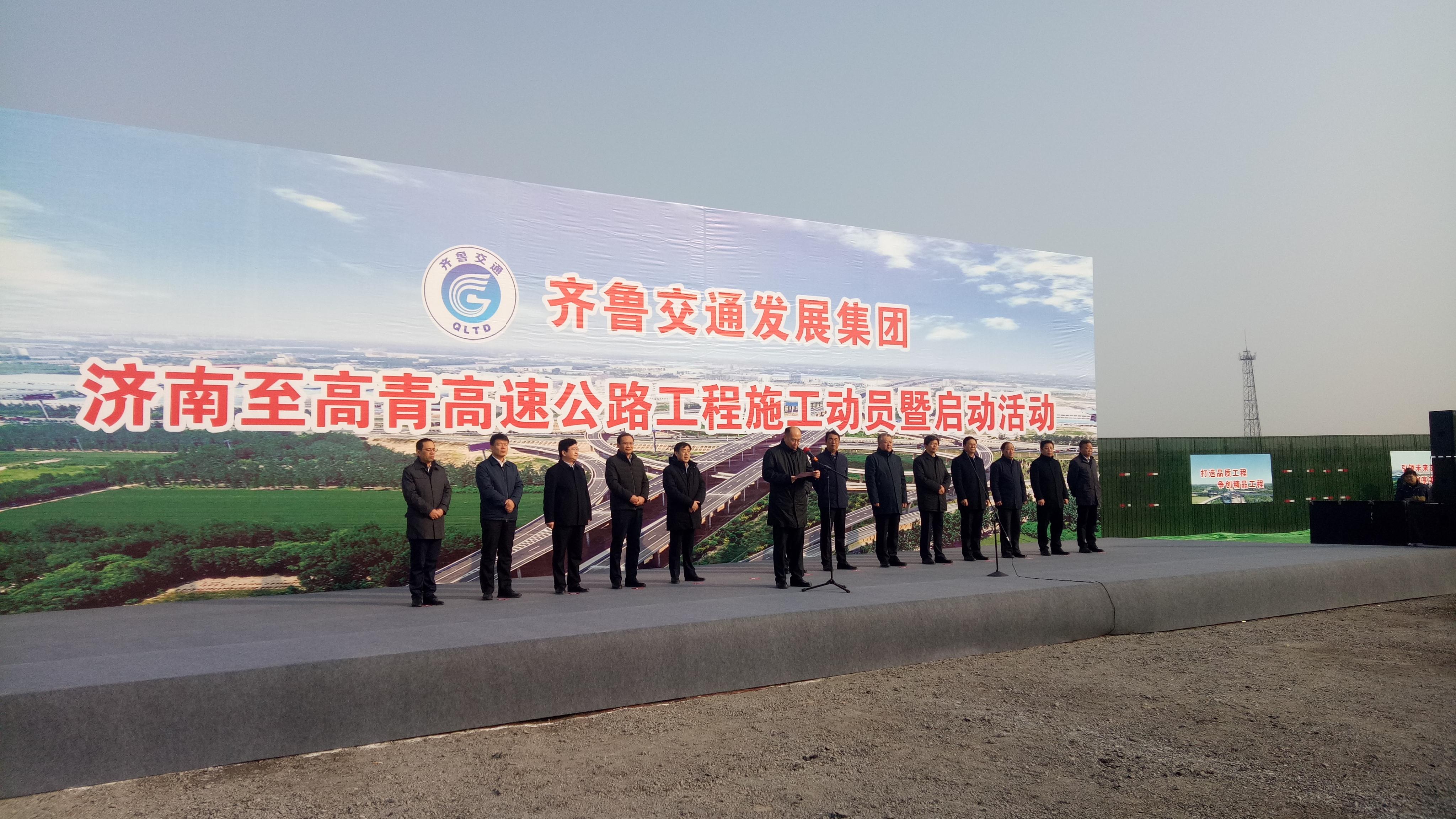 济南到高青高速开工 山东将新增一条东向通道