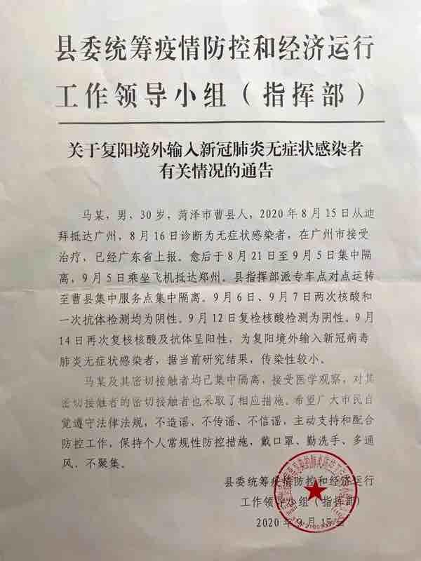 菏泽曹县发现一例复阳境外输入新冠肺炎无症状感染者