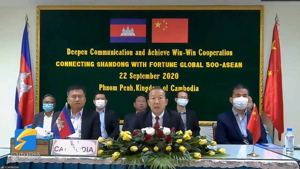 山东与世界500强|柬埔寨商务部国务秘书陈绍泰:欢迎山东企业家到柬埔寨投资兴业