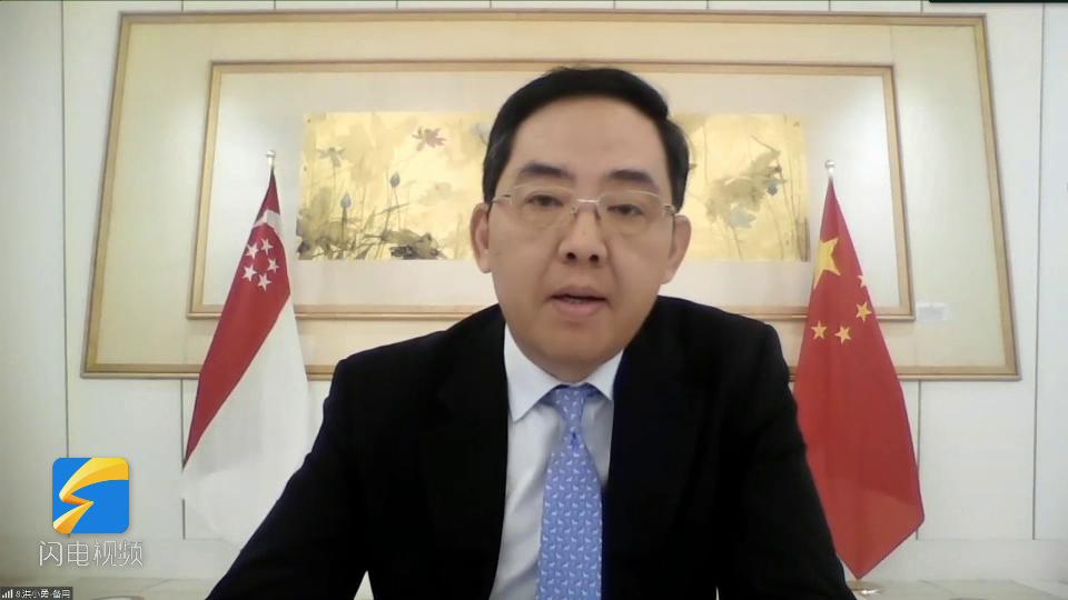 山东与世界500强|中国驻新加坡大使洪小勇:新加坡与山东务实合作,潜力巨大、前景广阔