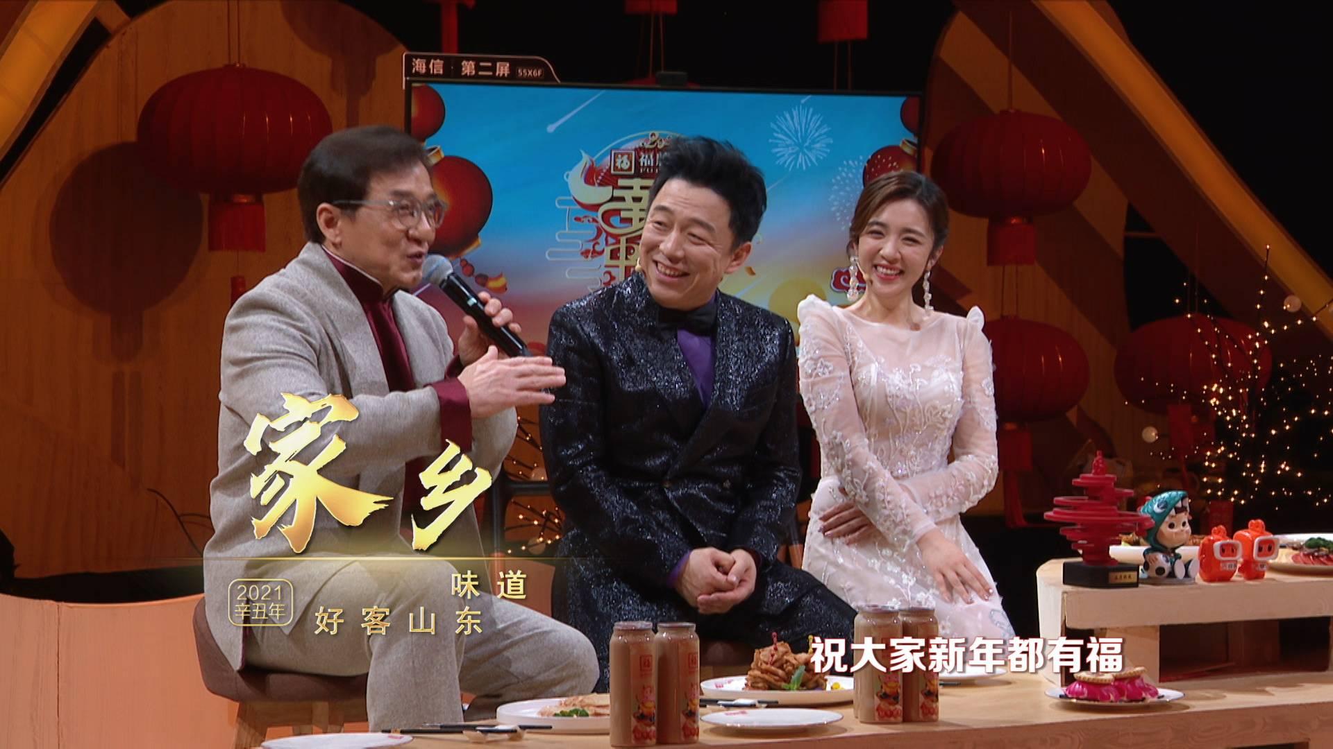 2021山东春晚|黄渤、冯巩、成龙喊你吃年夜饭啦!