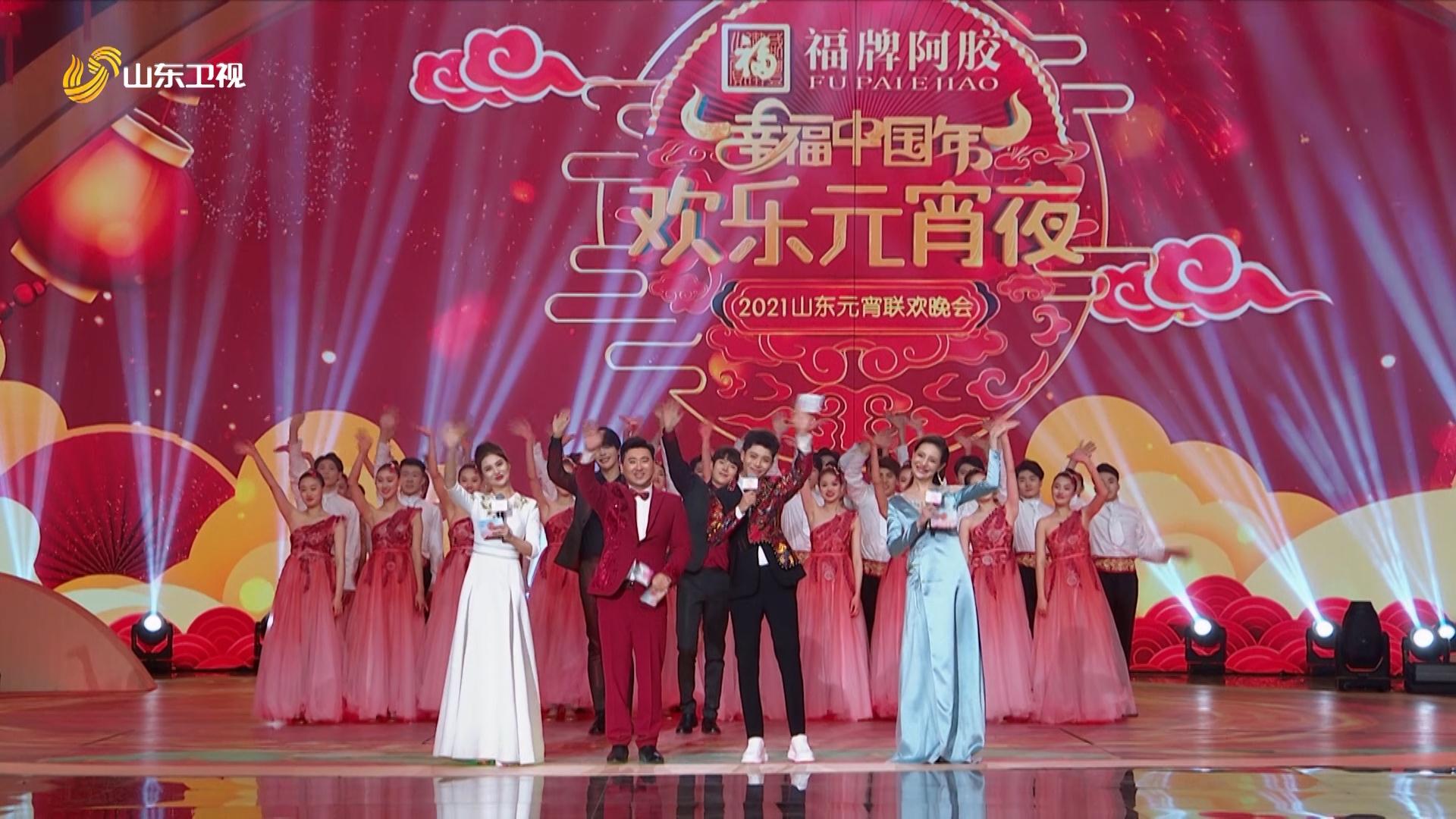 """快收藏!""""幸福中国年""""2021山东欢乐元宵夜完整版来了"""