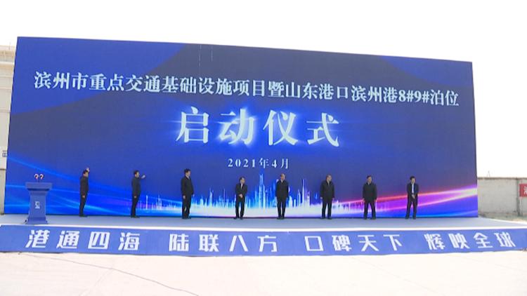 27秒|滨州市重点交通基础设施建设誓师大会暨滨州港8#9#泊位启动仪式举行