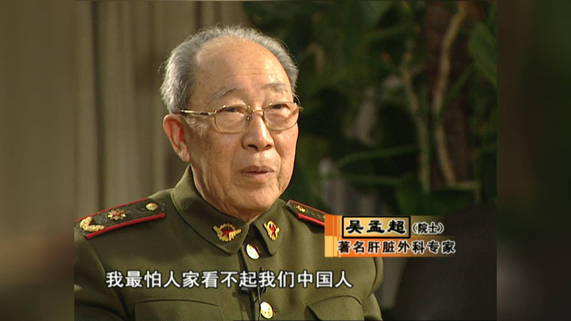 吴孟超:我最怕人家看不起我们中国人,所以必须要强国!