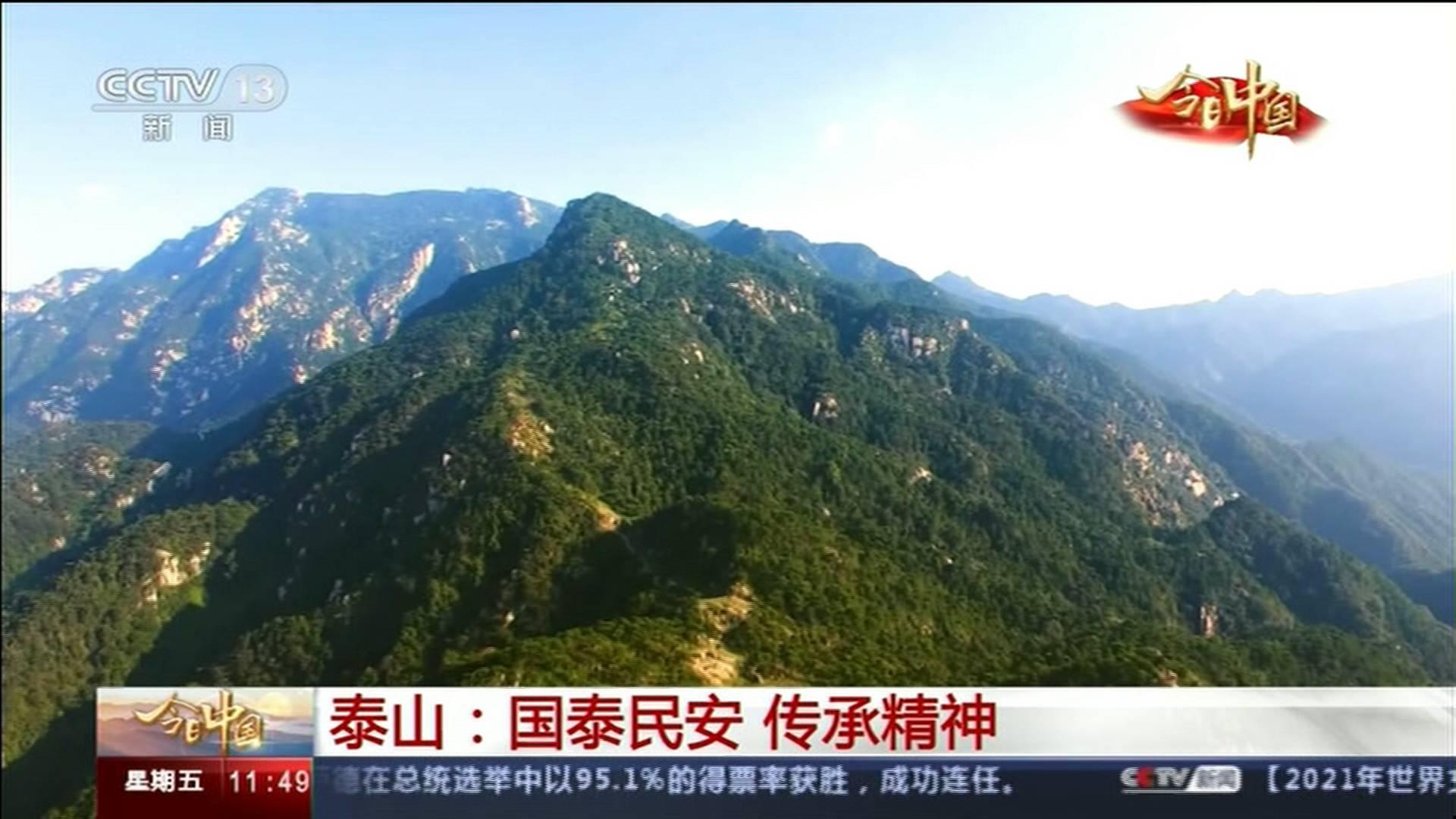 今日中国·山东篇丨泰山:国泰民安 传承精神