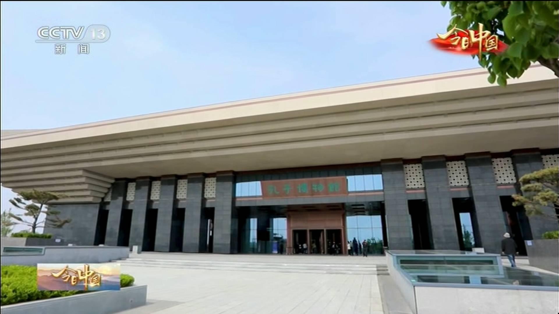今日中国·山东篇丨孔子博馆物:声光电影间 触摸儒家文化博大精深