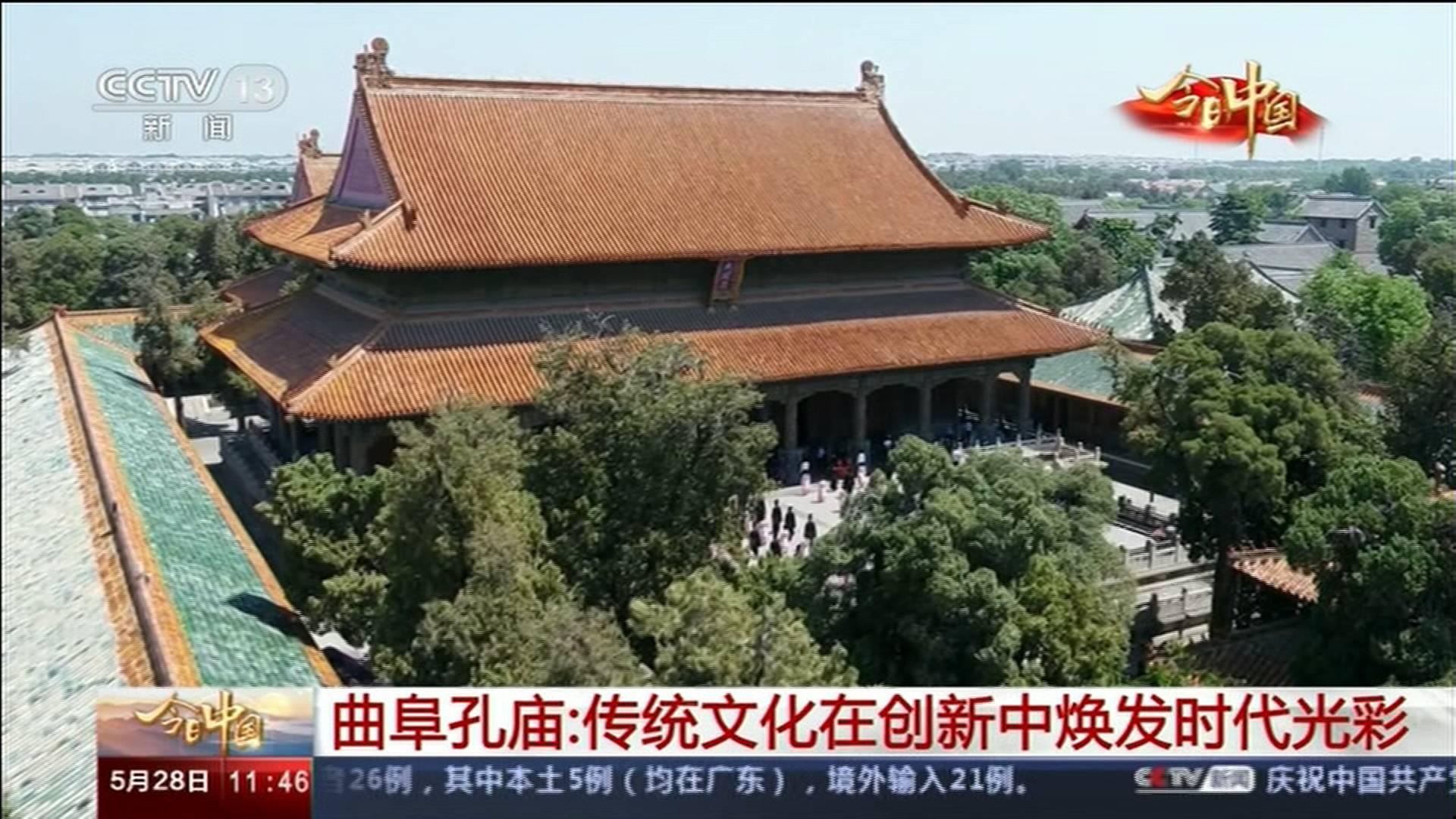 今日中国·山东篇丨曲阜孔庙:优秀传统文化在传承创新中焕发时代光彩