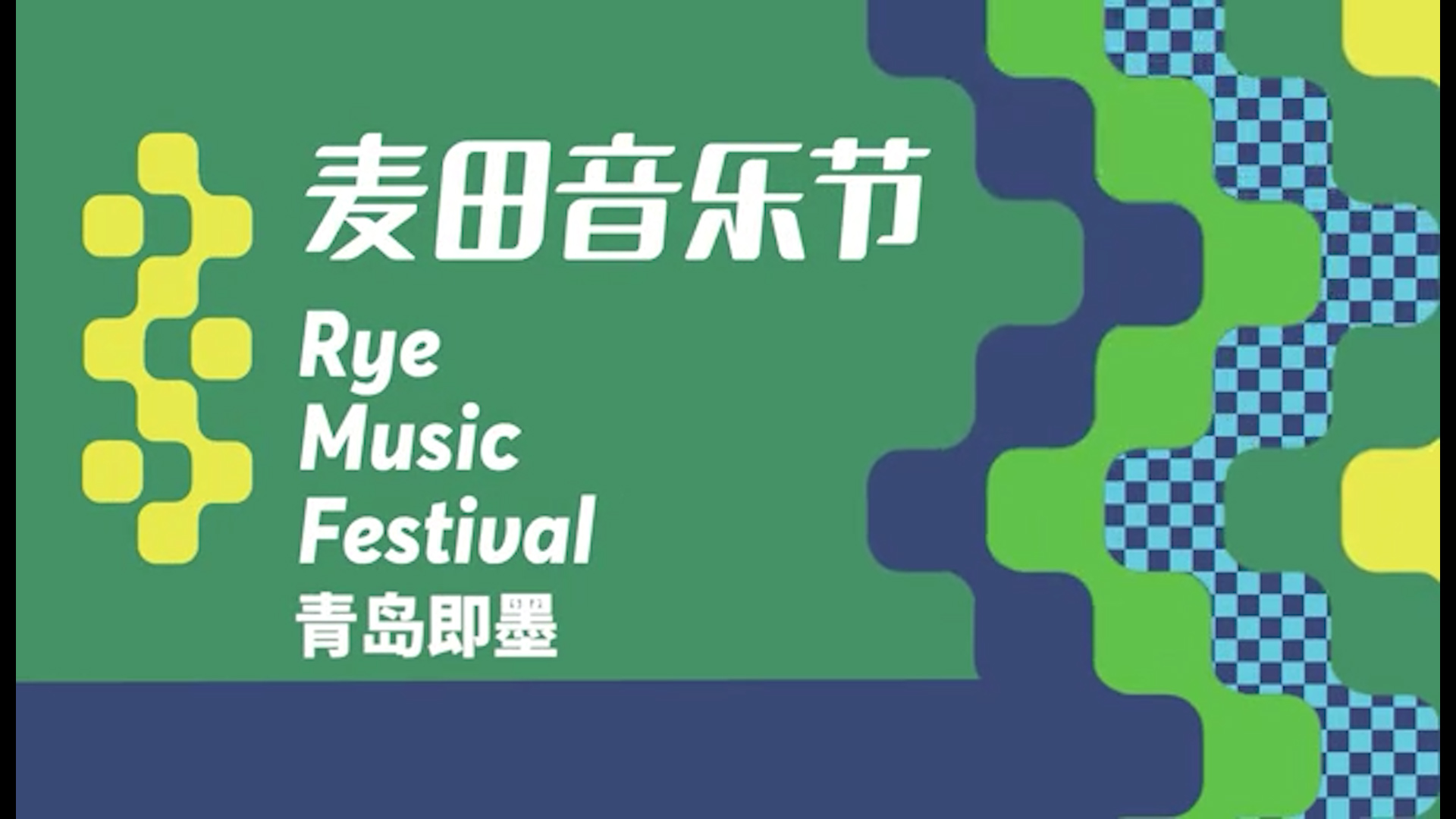 视频|青岛麦田音乐节全阵容ID来袭 和30组音乐人&乐队一起浪在今夏