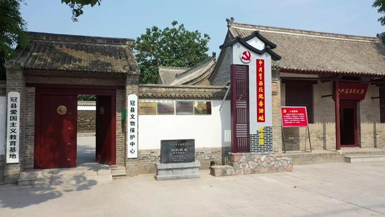 用活红色资源!聊城冠县打造10公里红色教育圈