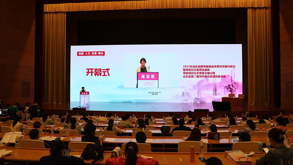 2021山东省脐带血临床采集技术研讨峰会在济南举办