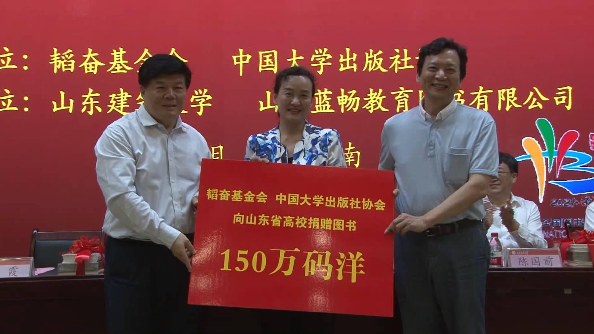 韬奋基金会携手中国大学出版社协会向山东省10所高校捐赠图书2.8万册
