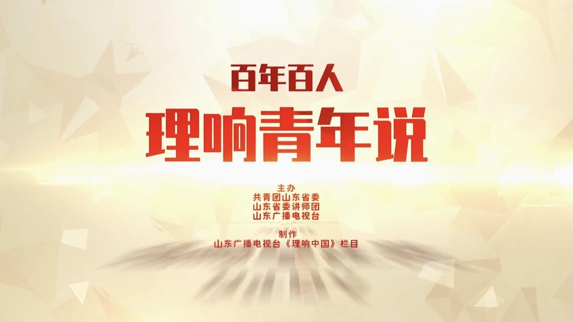 《百年百人·理响青年说》第72期:任尚志《不忘来时路 奋进新征程》