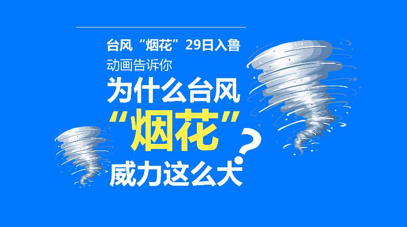 """""""烟花""""29日从菏泽枣庄之间入鲁,动画告诉你""""烟花""""威力为何那么大"""