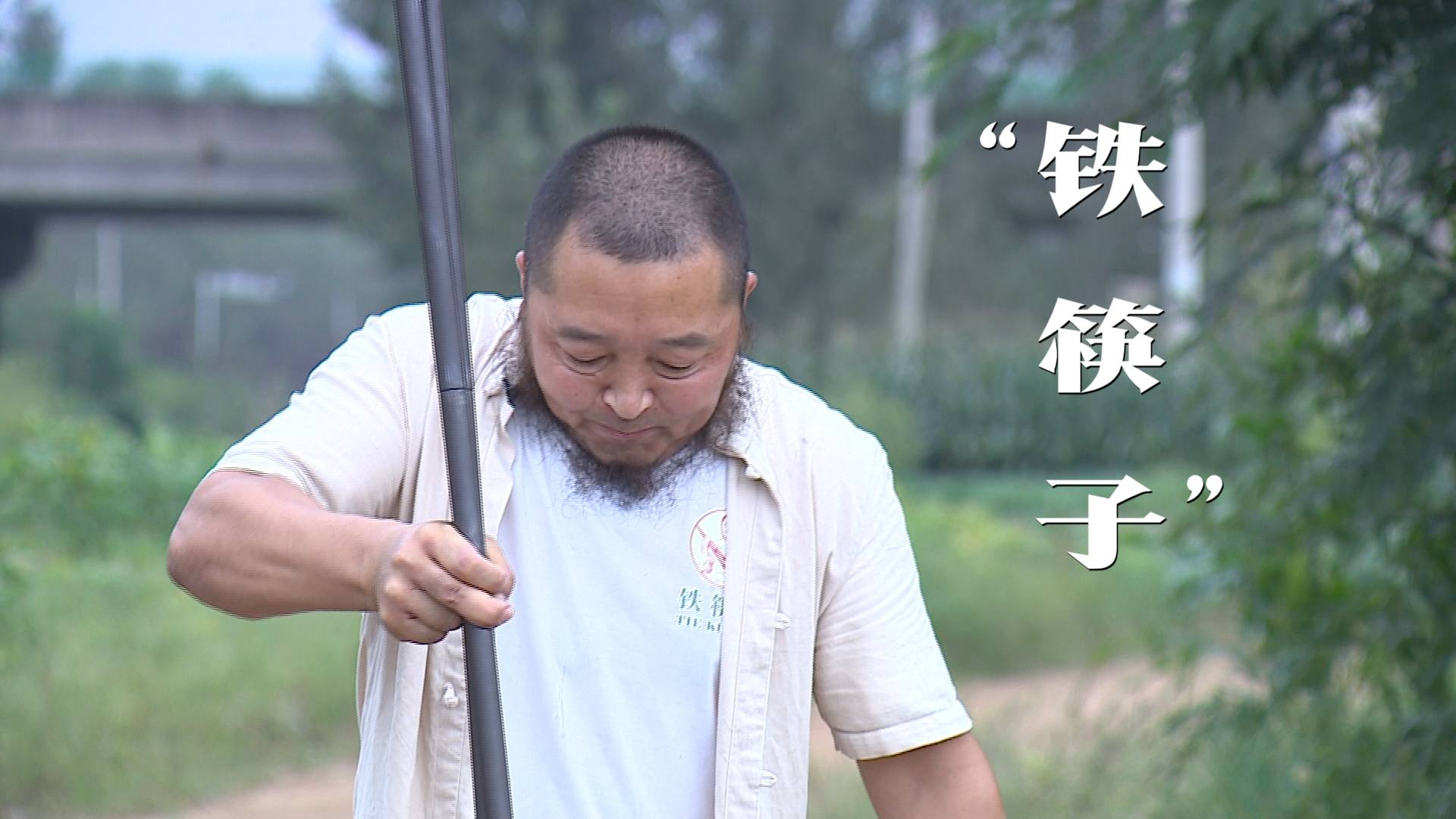 30斤的铁筷子夹生鸡蛋?日照有位农民用筷子创造了世界纪录