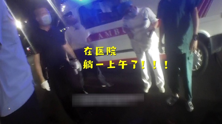 东营男子酒后躺在马路中央,救护车赶到后司机愣了:我早上就拉过他