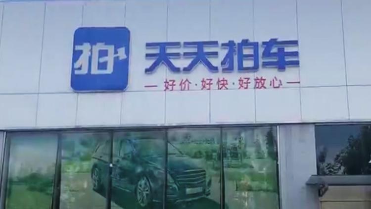 """临沂市民花5万多在""""天天拍车""""平台购买二手车 竟被车管所告知是""""套牌车"""""""