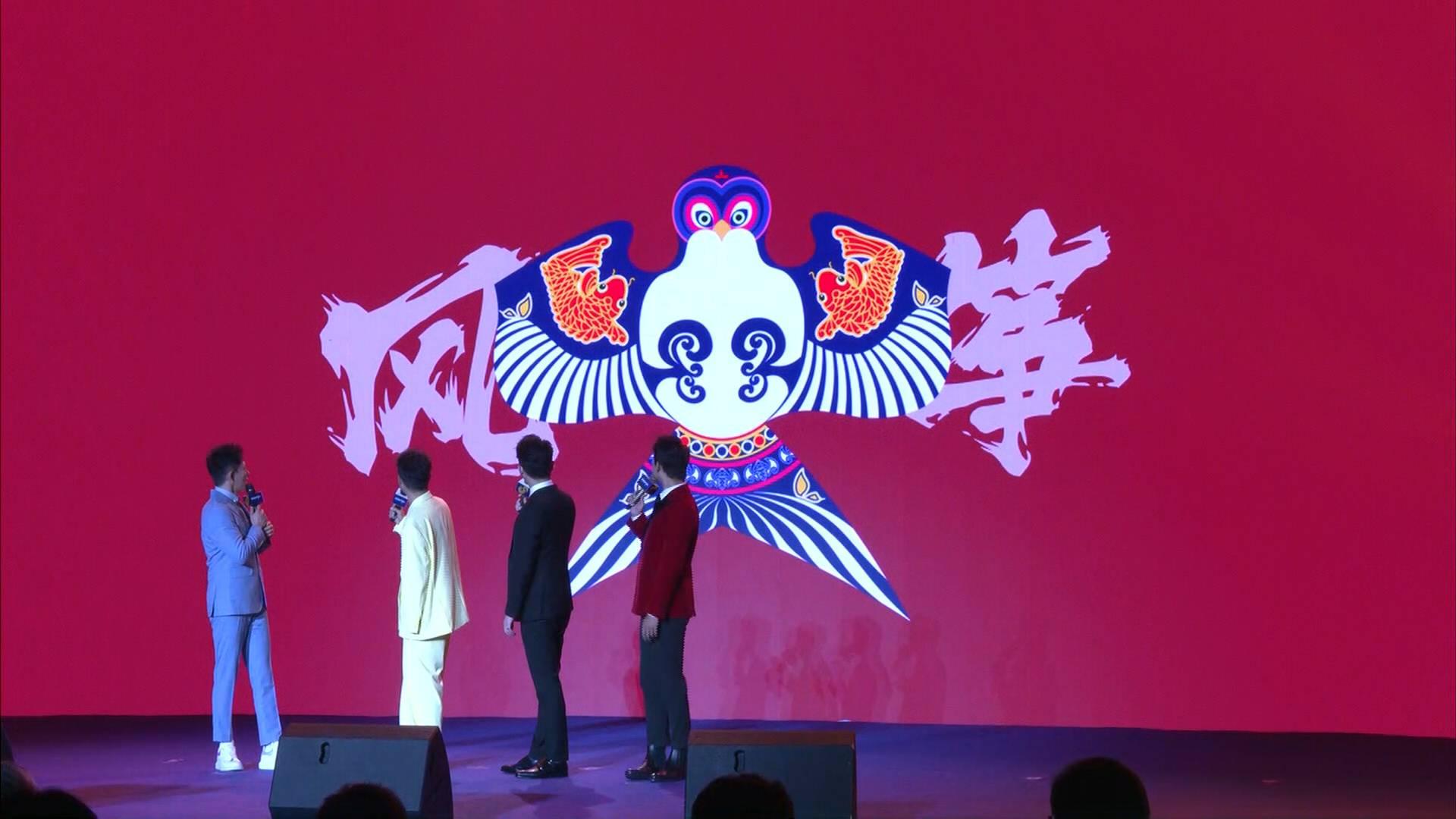 2022年山东春晚落户潍坊 看风筝、剪纸如何玩转新时尚!