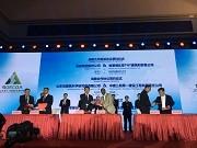 抱团取暖!山东海外工程建设发展联盟成立