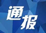 东营市纪委公开通报2起漠视侵害群众利益典型问题
