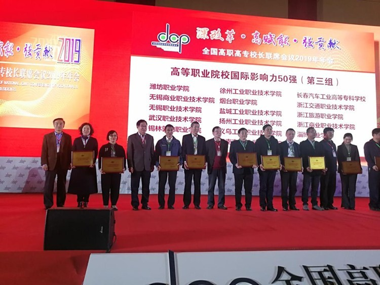 潍坊职业学院连续三年获全国高等职业院校国际影响力50强