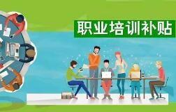 福利来了!培训、创业、就业…… 各种补贴送给你@临沂人