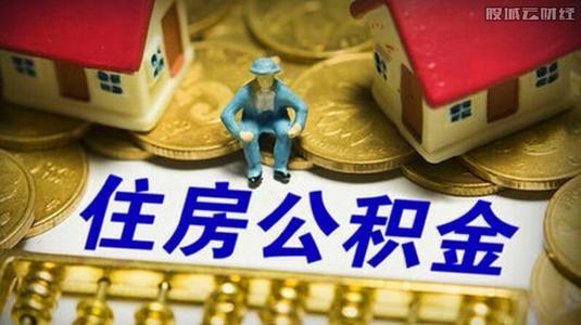 潍坊简化住房公积金业务办理证明材料优化业务办理流程 新规12月1日起执行