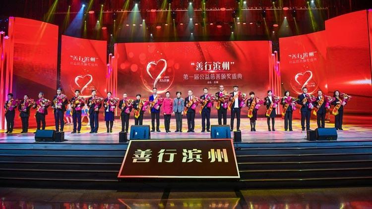 """第一届""""善行滨州""""公益慈善颁奖盛典在博兴举行(附获奖名单)"""