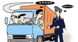 处罚后仍屡教不改!聊城东阿三家运输企业直接主管人员被罚5000元